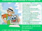 Изображение в Компьютеры Компьютерные услуги Компьютерная помощь в Йошкар-Оле по доступной в Йошкар-Оле 350