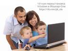 Фотография в Компьютеры Компьютерные услуги Компьютерная помощь в Йошкар-Оле по доступной в Йошкар-Оле 350