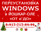 Скачать фотографию Компьютерные услуги Переустановка Windows XP-10 в Йошкар-Оле 50489277 в Йошкар-Оле