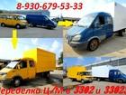 Новое фотографию  Переоборудование микроавтобусов в газель 68152933 в Йошкар-Оле