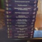 Коллекция из 12 книг (эзеторика)