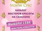 Свежее фото  Услуги для вашей красоты, 32665490 в Южно-Сахалинске