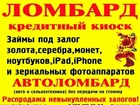 Скачать изображение  Автоломбард! 35368796 в Калаче-на-Дону