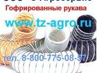 Скачать бесплатно foto  Купить гофру для вытяжки 33042916 в Калининграде