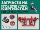 Изображение в   Организация запчасти на киргизстан производит в Калининграде 34620