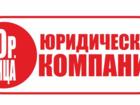 Фотография в   Юридическая компания А-Юрист     Тарифы на в Калининграде 950