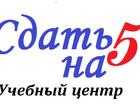 Уникальное изображение  Набор групп по подготовке к ОГЭ и ЕГЭ по русскому языку 36605094 в Калининграде