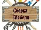 Фотография в   Осуществляет профессиональную сборку корпусной в Калининграде 800