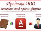 Свежее фото Разное Продаём готовое ООО + зп проект 17 карточек банка, 39934250 в Калининграде