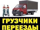Скачать foto  Грузоперевозки, услуги грузчиков, переезды 50535902 в Калининграде