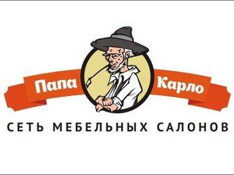 Новое изображение Мягкая мебель Папа Карло 33327446 в Калининграде