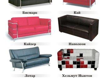 Смотреть изображение  Мягкая мебель, Диваны для офисов и жилых помещений 33932392 в Калининграде