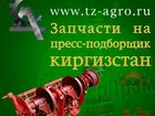 Фото в   Качественные запчасти пресс Киргизстан вы в Калуге 34621