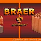 Braer кирпичи блоки