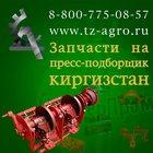 пресс подборщик Киргизстан 2