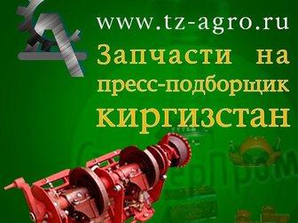 Смотреть фото  пресс подборщик киргизстан 2 35075616 в Калуге
