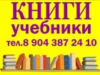 Просмотреть изображение  Книги и учебная литература от Манускрипт 33818168 в Каменск-Уральске