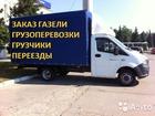 Фотография в   Перевозка грузов без посредников на автомобилях в Каменск-Уральске 300