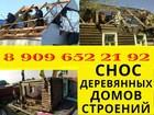Смотреть foto Другие строительные услуги Снос Разбoрка строений, Расчистка участка 38152964 в Карабаново