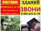 Новое фото Другие строительные услуги Снос Разбoрка строений, Расчистка участка 38152964 в Карабаново