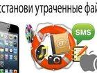 Скачать бесплатно изображение Ремонт компьютеров, ноутбуков, планшетов Восстановление утерянных данных со смартфонов 33626947 в Каспийске