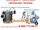 Увидеть фото  Автоклав стерилизатор цена 32670833 в Казани