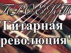Фото в   СПЕЦИАЛЬНЫЙ ТРЕНИНГ от проекта «ГИТАРНАЯ в Казани 3000