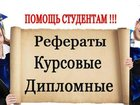 Изображение в Образование Курсовые, дипломные работы Оперативная помощь для студентов-написание в Казани 0