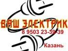 Уникальное фото Электрика (услуги) Услуги электрика Вызов электрика, Аварийный электрик, Электрик 34605234 в Казани