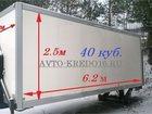 Скачать бесплатно изображение Изотермический фургон Изотермический фургон дешевле до 50 %, благодаря сменным модулям (кузовам), Съёмные кузова – 6 вариантов на 1 грузовик, (аналог кузовов BDF) 35225860 в Казани