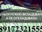 Фотография в Авто Автоломбард Приглашаем Инвесторов для вложения денег в Казани 9000000