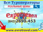 Увидеть изображение Турфирмы и турагентства Туристическое агентство Евротревел 37735928 в Казани