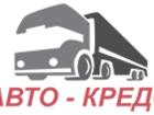 Изображение в   Компания занимается продажей грузовых автомобилей в Казани 100