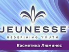 Фотография в   JEUNESSE GLOBAL - единственная в мире компания, в Казани 0