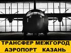 Увидеть foto Гостиницы, отели Трансфер Казанского аэропорта 38395672 в Казани