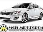 Скачать бесплатно фотографию  Такси Казани в по межгороду 68212459 в Казани