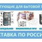 Комплектующие и аксессуары для бытовой техники