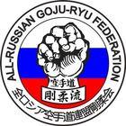 Набор в секцию Каратэ Годзю-Рю, Казань