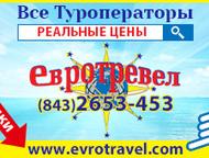 Туристическое агентство Евротревел За 10 лет в туризме Мы выбрали самые лучшие о