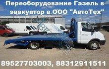 Эвакуатор на Газель ГАЗ 3302 Next