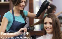 Парикмахерские курсы в Казани, Parikmaher, TOP