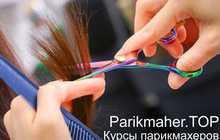 Parikmaher, TOP - Парикмахерские курсы в Казани