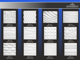 Скачать фото Отделочные материалы Новинка! Дизайнерские стеновые 3D панели из гипса 16557643 в Казани