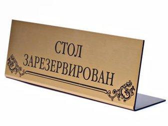 Скачать фотографию Разное Изготовление дверных табличек, вывесок 32417814 в Казани