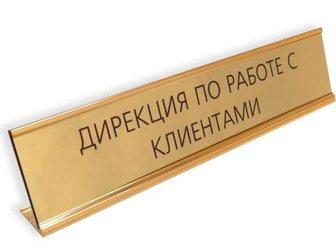 Увидеть изображение  Изготовление дверных табличек, вывесок 32457712 в Казани