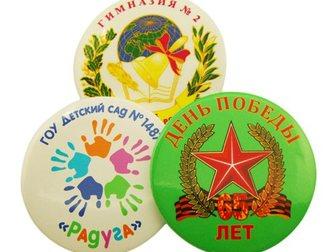 Свежее фотографию  Изготовление закатных значков 32487888 в Казани