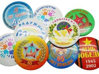 Увидеть изображение  Изготовление закатных значков 32487888 в Казани