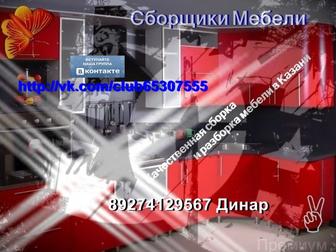 Новое фото  Сборка, Разборка, Ремонт, Изготовления Шкаф Купе по вашим размерам 32499971 в Казани