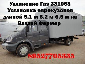 Уникальное foto Разное Удлинить Валдай-Фермер переоборудование Газ 331043 331063 32746524 в Казани