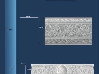 Просмотреть фото Отделочные материалы Лепнина из гипса 33738875 в Казани